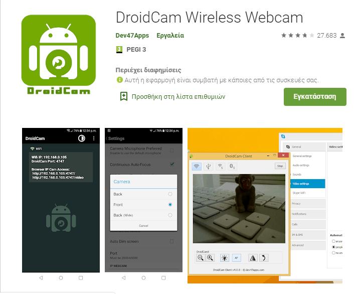 DroidCam Wireless webcam