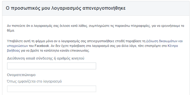 block σε λογαριασμό facebook