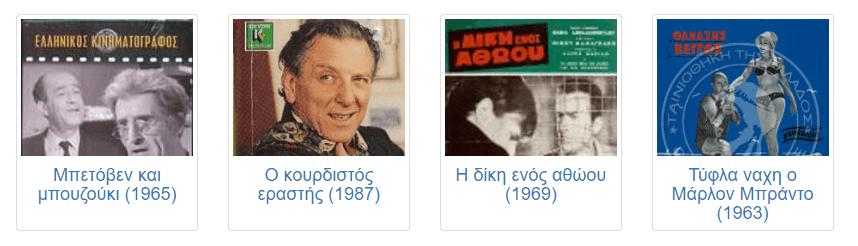 Που θα βρεις παλιές ελληνικές ταινίες