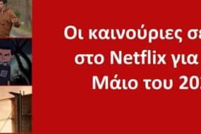 Οι καινούριες σειρές στο Netflix τον Μάιο 2020
