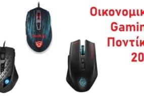 τα καλύτερα οικονομικά gaming ποντίκια