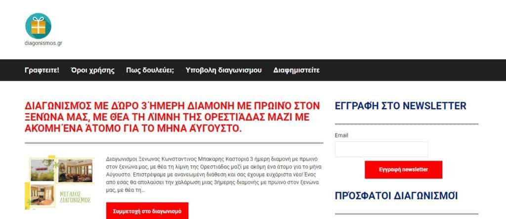 Online διαγωνισμοί - diagonismos.gr