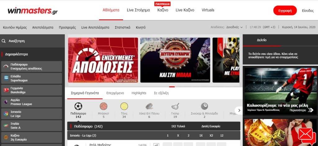 ελληνικές στοιχηματικές εταιρείες winmasters