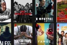 Netflix Μάρτιος 2021 με 8 νέες ταινίες και σειρές
