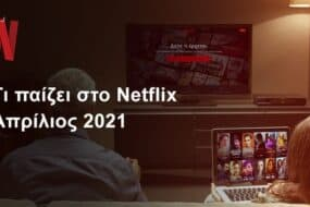 Netflix Απρίλιος 2021: Όλες οι νέες προσθήκες σε σειρές και ντοκιμαντέρ