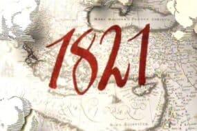 1821: Ταινίες αφιερωμένες στην Μεγάλη Ελληνική Επανάσταση και στους ήρωες της