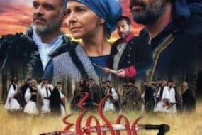Έξοδος 1826: Η πιο πρόσφατη ταινία για την Ελληνική Επανάσταση διαθέσιμη δωρεάν