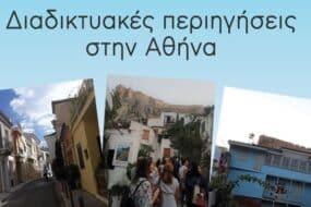 Μοναδικές Δωρεάν Διαδικτυακές περιηγήσεις στην Αθήνα