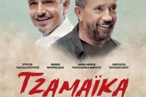 Τζαμάικα: Mια ελληνική ταινία που δεν πρέπει να χάσετε