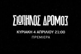 """""""Σιωπηλός Δρόμος"""": Η πολυαναμενόμενη ελληνική σειρά κάνει σήμερα πρεμιέρα"""