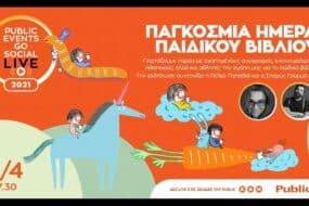 Το Public γιορτάζει την Παγκόσμια Ημέρα Παιδικού Βιβλίου με μια δωρεάν εκδήλωση