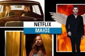 Netflix Μάιος 2021: Όλες οι νέες κυκλοφορίες σε ντοκιμαντέρ