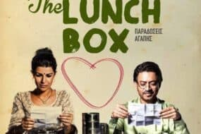 """The Lunchbox: Παραδόσεις Αγάπης"": Μια απολαυστική ρομαντική κομεντί"