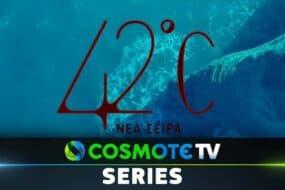 42° C: Η νέα σειρά της Cosmote TV κάνει πρεμιέρα