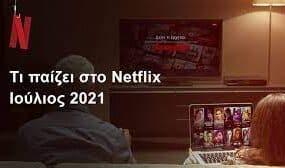 Netflix Ιούλιος 2021: Όλες οι νέες σειρές που θα δούμε