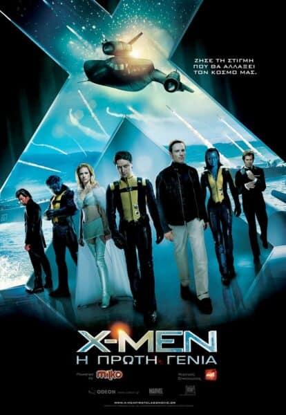 X-Men: Η Πρώτη Γενιά: Το prequel της αγαπημένης σειράς δράσης