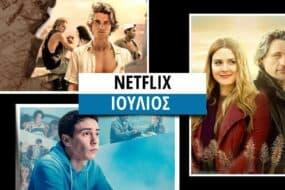 Netflix Ιούλιος 2021: Όλες οι ταινίες που έρχονται