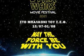 Το Star Wars Athens Movie Festival έρχεται άκρως απολαυστικό