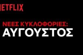 Netflix: Όλες οι νέες σειρές που θα δούμε τον Αύγουστο